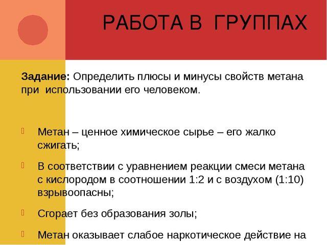 РАБОТА В ГРУППАХ Задание: Определить плюсы и минусы свойств метана при исполь...