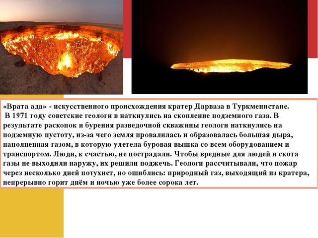 «Врата ада» - искусственного происхождения кратер Дарваза в Туркменистане. В...