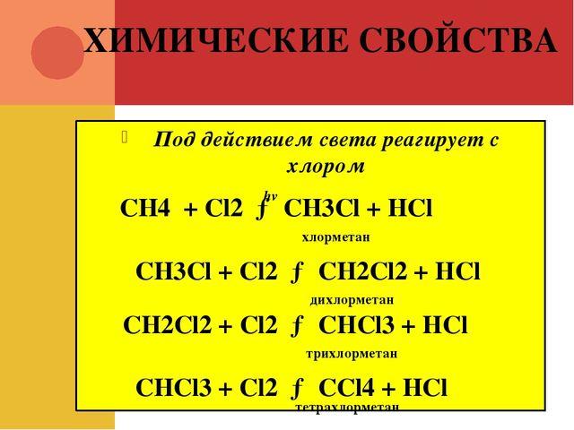 ХИМИЧЕСКИЕ СВОЙСТВА Под действием света реагирует с хлором CH4 + Cl2 → CH3Cl...