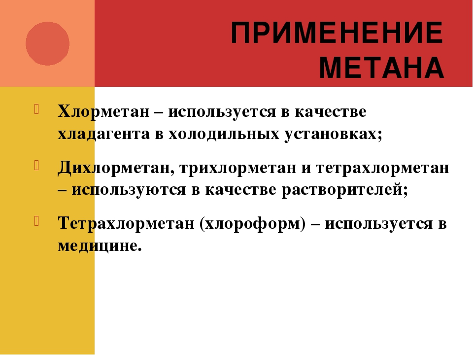 ПРИМЕНЕНИЕ МЕТАНА Хлорметан – используется в качестве хладагента в холодильны...