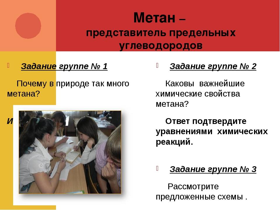 Метан – представитель предельных углеводородов Задание группе № 1 Почему в пр...