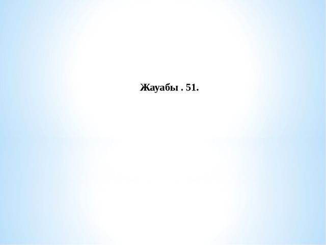 Жауабы . 51.