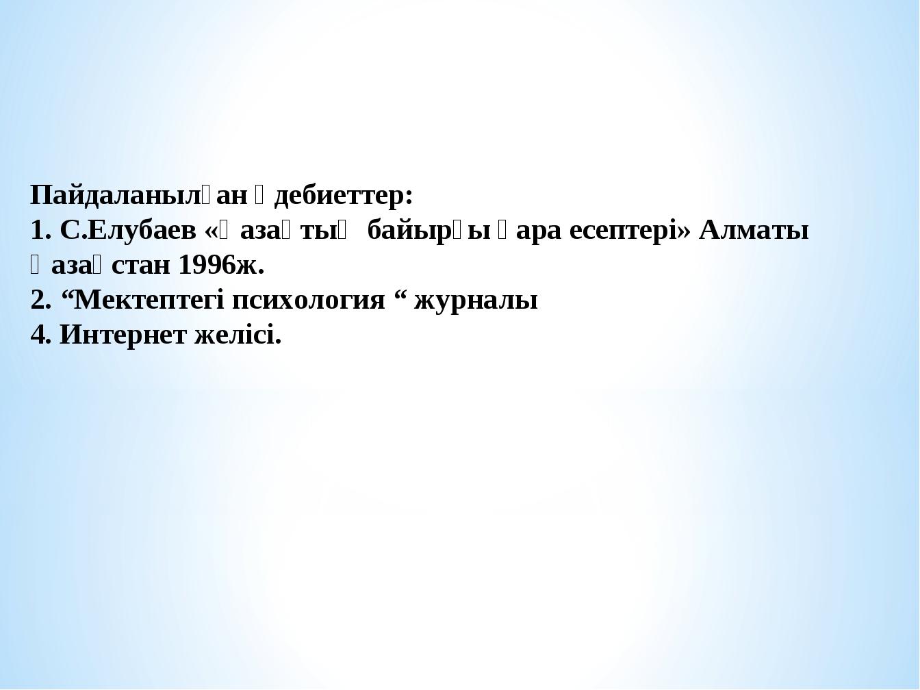 Пайдаланылған әдебиеттер: 1. С.Елубаев «Қазақтың байырғы қара есептері» Алмат...