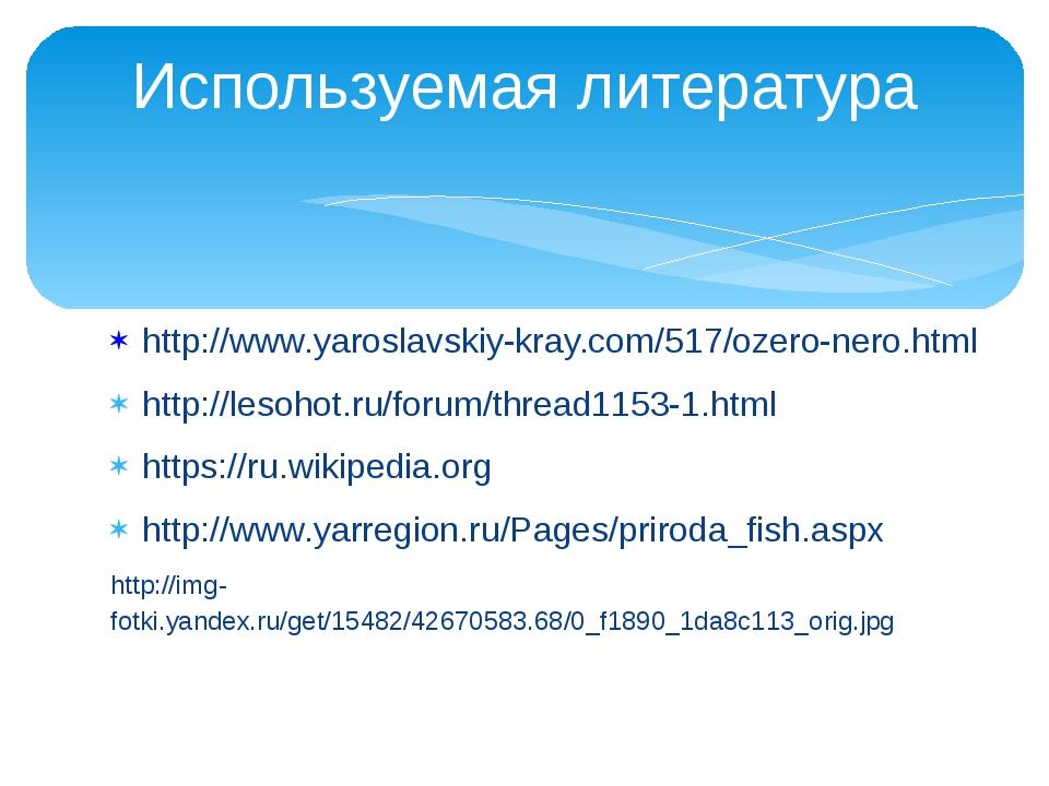 http://www.yaroslavskiy-kray.com/517/ozero-nero.html http://lesohot.ru/forum/...