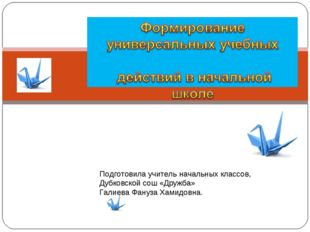 Подготовила учитель начальных классов, Дубковской сош «Дружба» Галиева Фануза