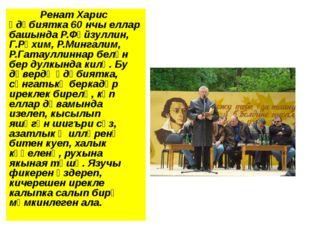 Ренат Харис әдәбиятка 60 нчы еллар башында Р.Фәйзуллин, Г.Рәхим, Р.Мингалим