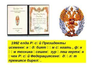 1992 елда Рәсәй Президенты исеменнән әдәбият һәм сәнгать , фән һәм техника ү