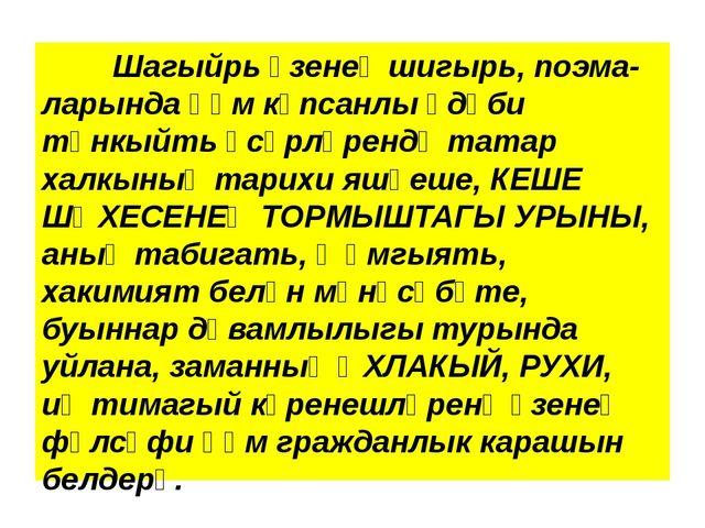 Шагыйрь үзенең шигырь, поэма-ларында һәм күпсанлы әдәби тәнкыйть әсәрләренд...