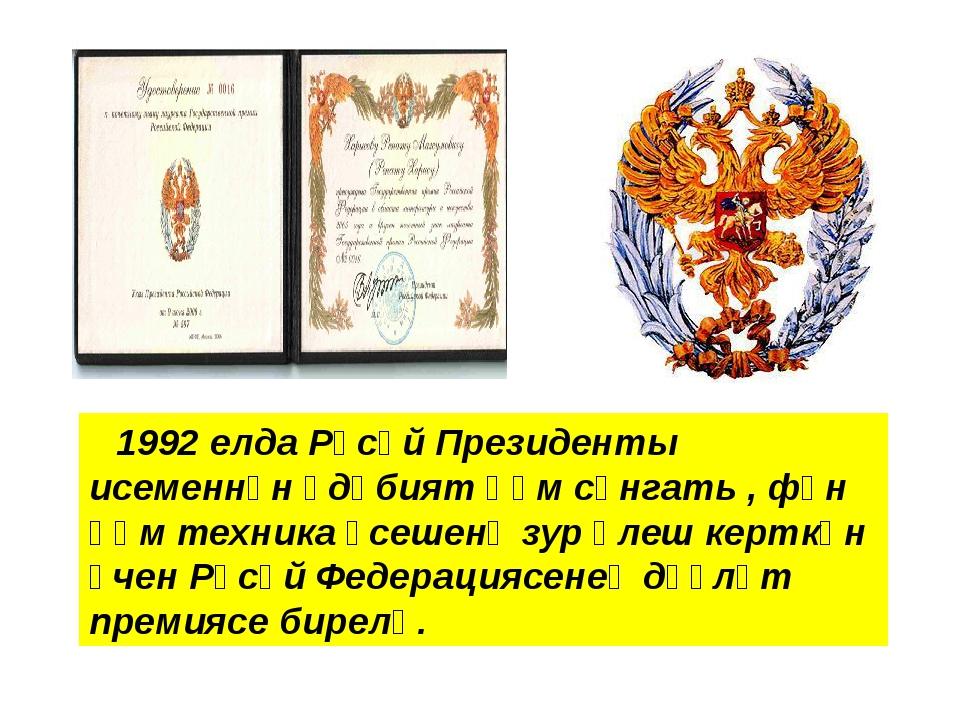 1992 елда Рәсәй Президенты исеменнән әдәбият һәм сәнгать , фән һәм техника ү...
