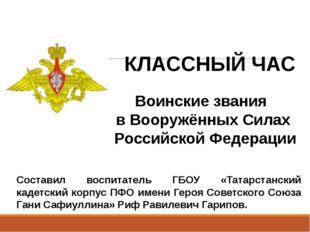 Воинские звания в Вооружённых Силах Российской Федерации Составил воспитатель