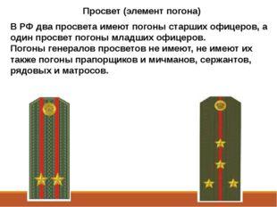 Просвет (элемент погона) В РФ два просвета имеют погоны старшихофицеров, а о