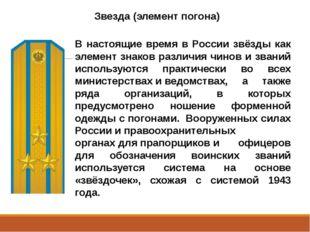Звезда (элемент погона) В настоящие время в России звёзды как элемент знаков