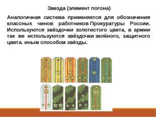 Звезда (элемент погона) Аналогичная система применяется для обозначения класс