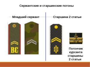 Сержантские и старшинские погоны Младший сержант Старшина 2 статьи Погончик к