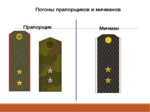 Погоны прапорщиков и мичманов Прапорщик Мичман
