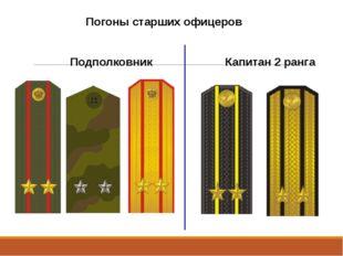 Погоны старших офицеров Подполковник Капитан 2 ранга