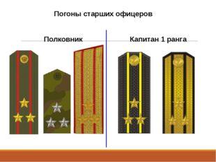 Погоны старших офицеров Полковник Капитан 1 ранга
