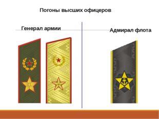 Погоны высших офицеров Генерал армии Адмирал флота