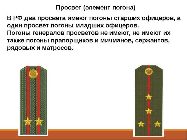 Просвет (элемент погона) В РФ два просвета имеют погоны старшихофицеров, а о...