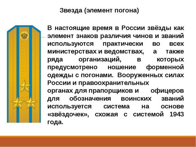 Звезда (элемент погона) В настоящие время в России звёзды как элемент знаков...