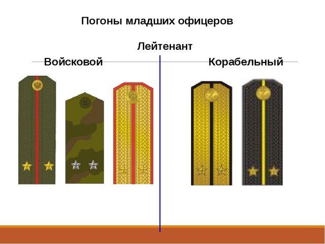 Погоны младших офицеров Лейтенант Корабельный Войсковой