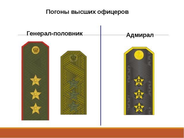 Погоны высших офицеров Генерал-половник Адмирал