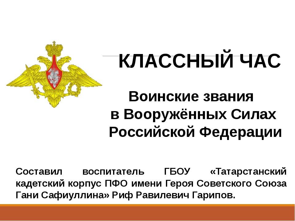 Воинские звания в Вооружённых Силах Российской Федерации Составил воспитатель...