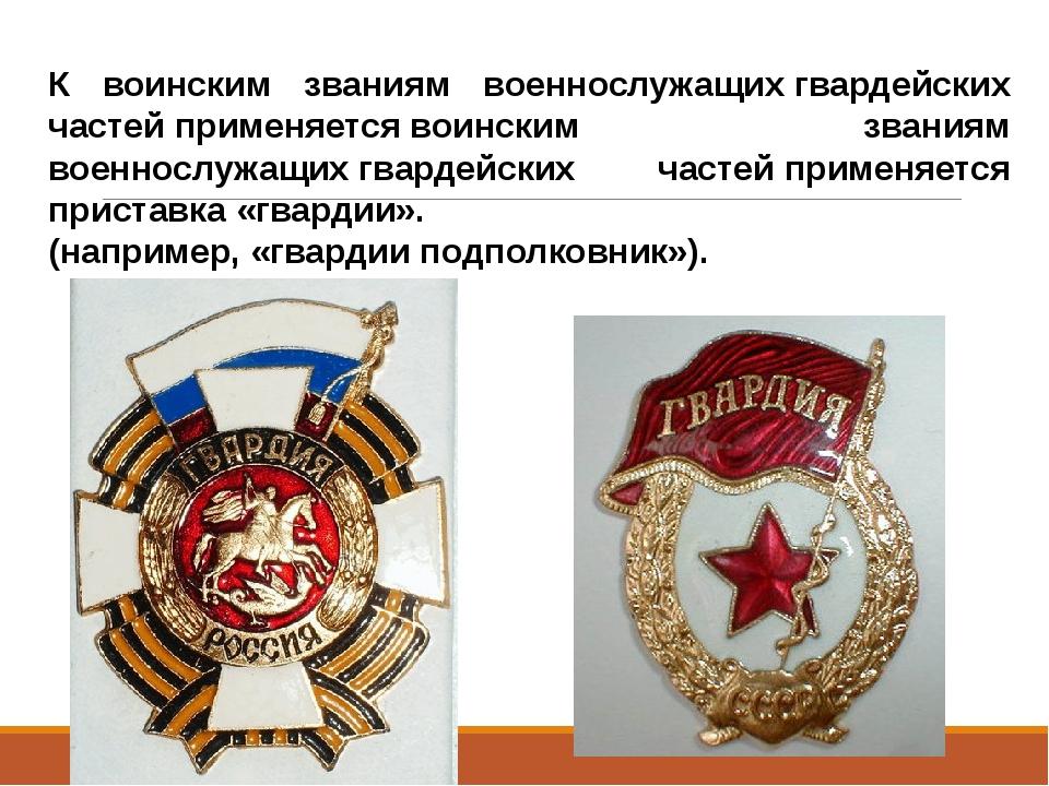 К воинским званиям военнослужащихгвардейских частейприменяетсявоинским зва...
