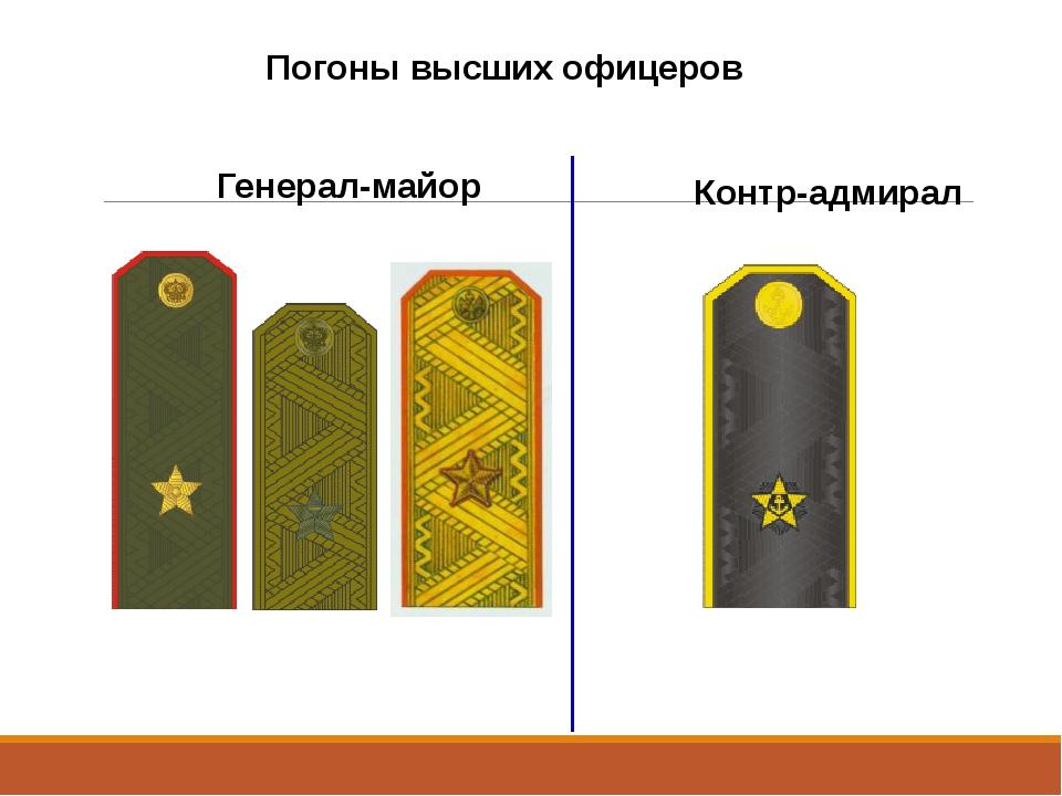 Погоны высших офицеров Генерал-майор Контр-адмирал