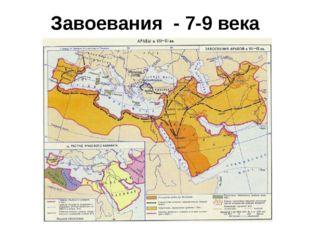 Завоевания - 7-9 века