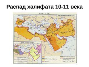 Распад халифата 10-11 века