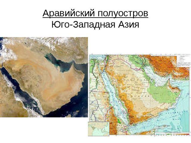 Аравийский полуостров Юго-Западная Азия