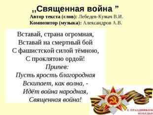 """,,Священная война """" Автор текста (слов): Лебедев-Кумач В.И. Композитор (музык"""
