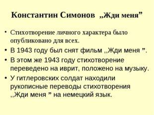 """Константин Симонов ,,Жди меня"""" Стихотворение личного характера было опубликов"""
