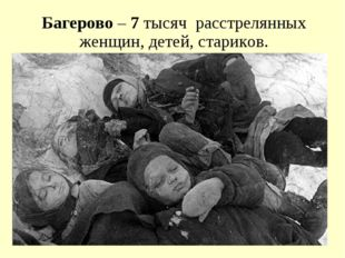 Багерово – 7 тысяч расстрелянных женщин, детей, стариков.