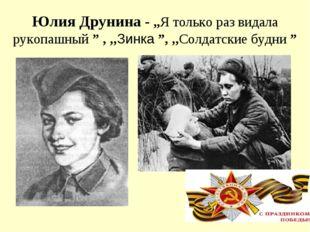 """Юлия Друнина - ,,Я только раз видала рукопашный """" , ,,Зинка """", ,,Солдатские б"""