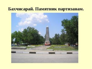 Бахчисарай. Памятник партизанам.