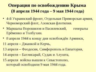 Операция по освобождению Крыма (8 апреля 1944 года – 9 мая 1944 года) 4-й Укр