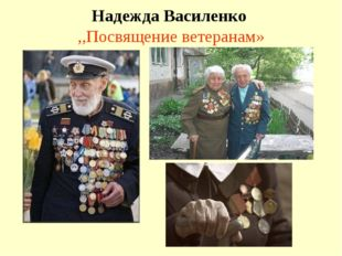 Надежда Василенко ,,Посвящение ветеранам»