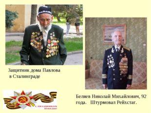 Защитник дома Павлова в Сталинграде Беляев Николай Михайлович, 92 года. Штурм