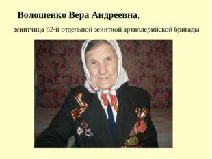 Волошенко Вера Андреевна, зенитчица 82-й отдельной зенитной артиллерийской бр
