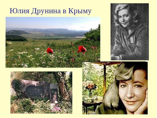 Юлия Друнина в Крыму