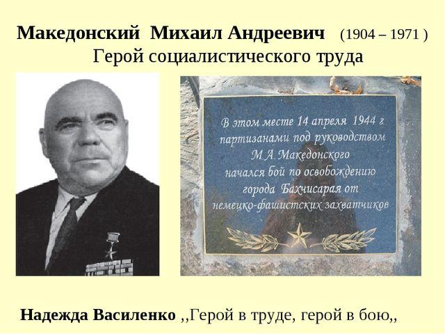 Македонский Михаил Андреевич (1904 – 1971 ) Герой социалистического труда Над...