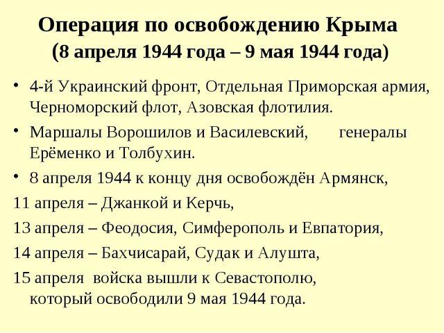 Операция по освобождению Крыма (8 апреля 1944 года – 9 мая 1944 года) 4-й Укр...