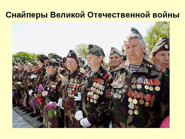 Снайперы Великой Отечественной войны