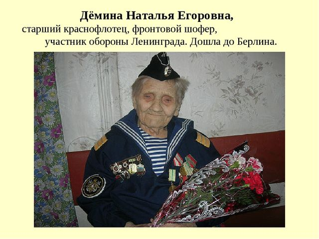 Дёмина Наталья Егоровна, старший краснофлотец, фронтовой шофер, участник обор...