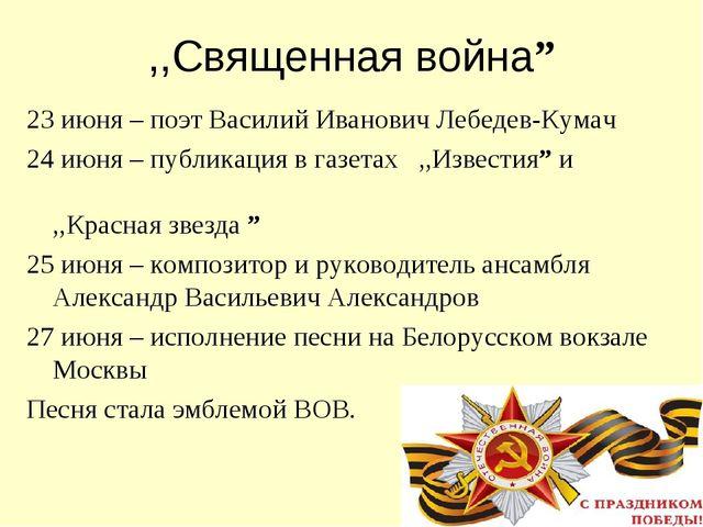 """,,Священная война"""" 23 июня – поэт Василий Иванович Лебедев-Кумач 24 июня – пу..."""