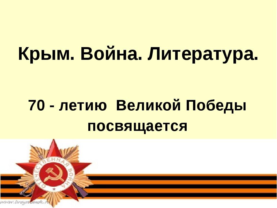 Крым. Война. Литература. 70 - летию Великой Победы посвящается
