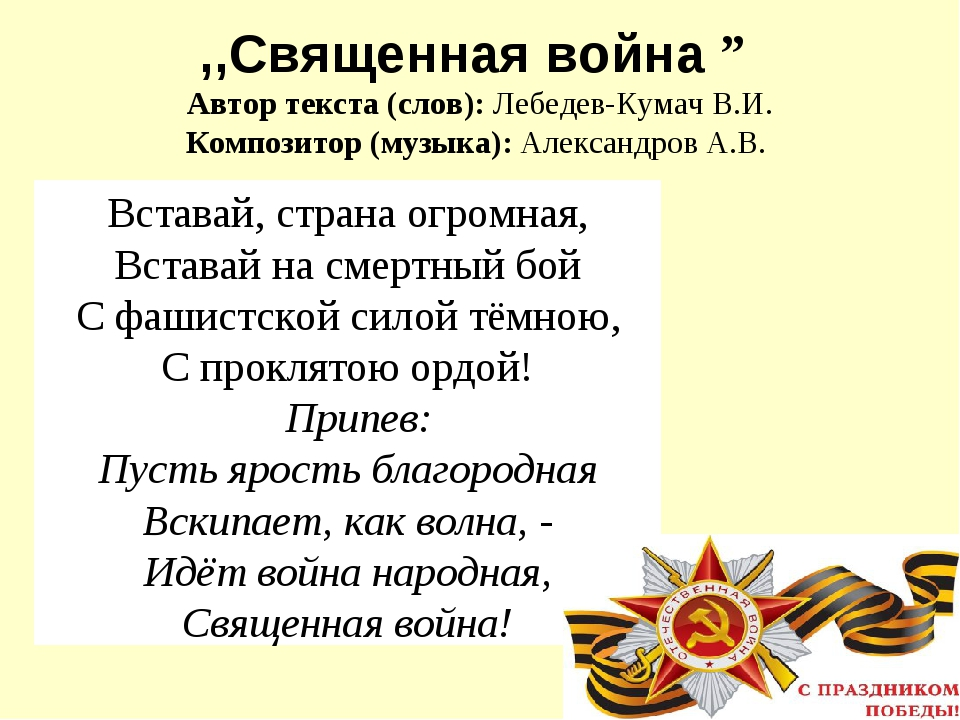 """,,Священная война """" Автор текста (слов): Лебедев-Кумач В.И. Композитор (музык..."""
