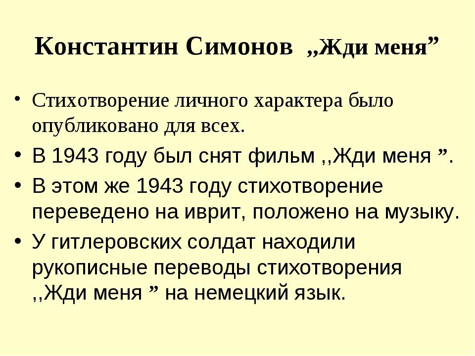 """Константин Симонов ,,Жди меня"""" Стихотворение личного характера было опубликов..."""
